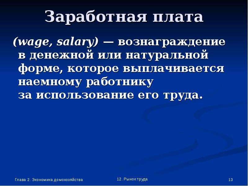 Заработная плата (wage, salary) — вознаграждение в денежной или натуральной форме, которое выплачива