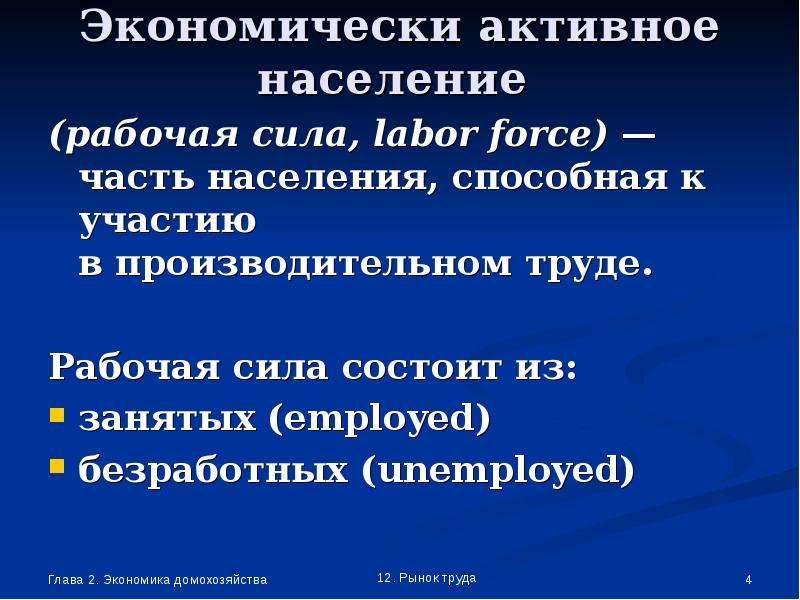 Экономически активное население (рабочая сила, labor force) — часть населения, способная к участию в