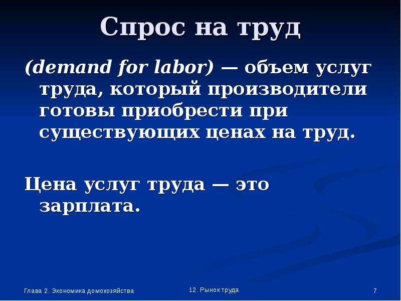 Спрос на труд (demand for labor) — объем услуг труда, который производители готовы приобрести при су