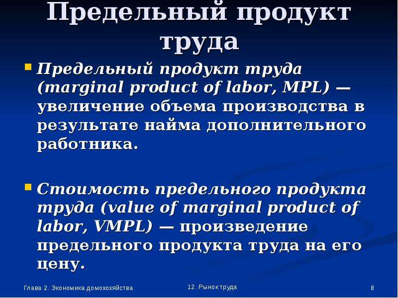 Предельный продукт труда Предельный продукт труда (marginal product of labor, MPL) — увеличение объе