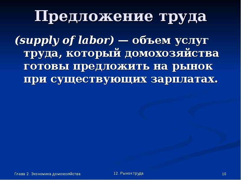 Предложение труда (supply of labor) — объем услуг труда, который домохозяйства готовы предложить на