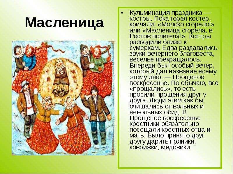 Сообщение на тему русские праздники