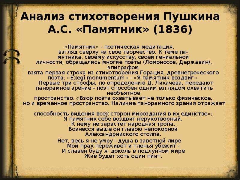 Стих пушкина с анализом