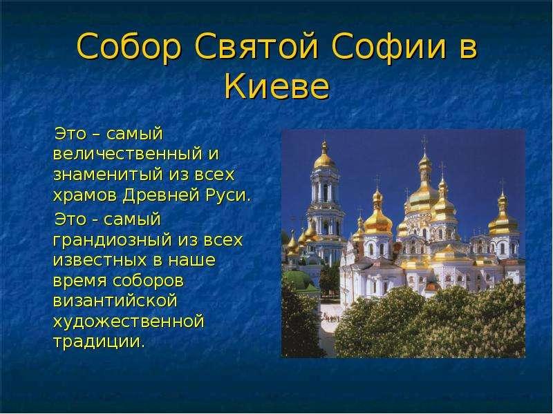 Презентация Собор Святой Софии в Киеве