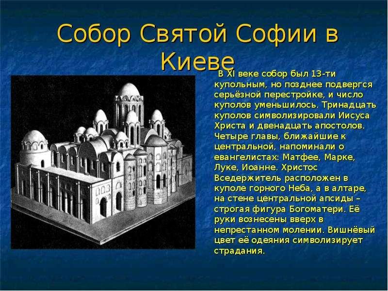 Собор Святой Софии в Киеве В XI веке собор был 13-ти купольным, но позднее подвергся серьёзной перес