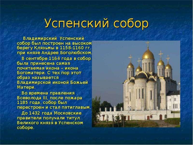 Успенский собор Владимирский Успенский собор был построен на высоком берегу Клязьмы в 1158-1160 гг.