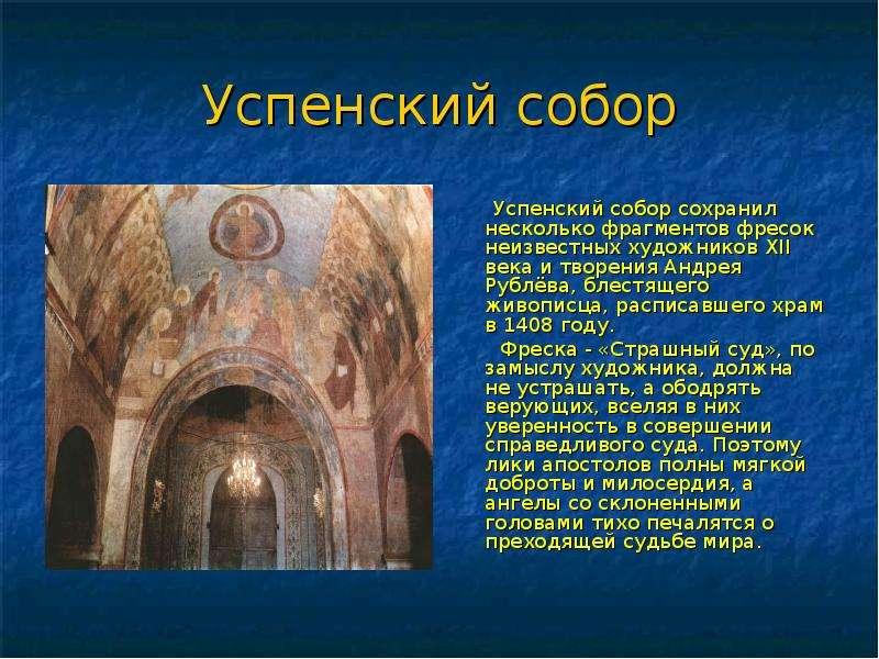 Успенский собор Успенский собор сохранил несколько фрагментов фресок неизвестных художников XII века