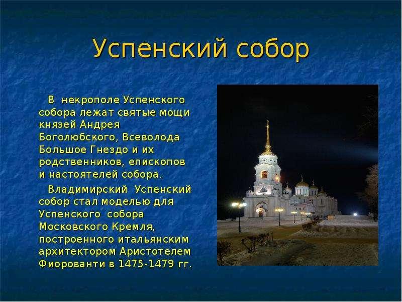 Успенский собор В некрополе Успенского собора лежат святые мощи князей Андрея Боголюбского, Всеволод