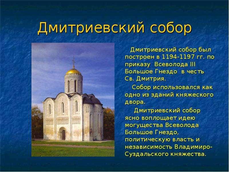 Дмитриевский собор Дмитриевский собор был построен в 1194-1197 гг. по приказу Всеволода III Большое