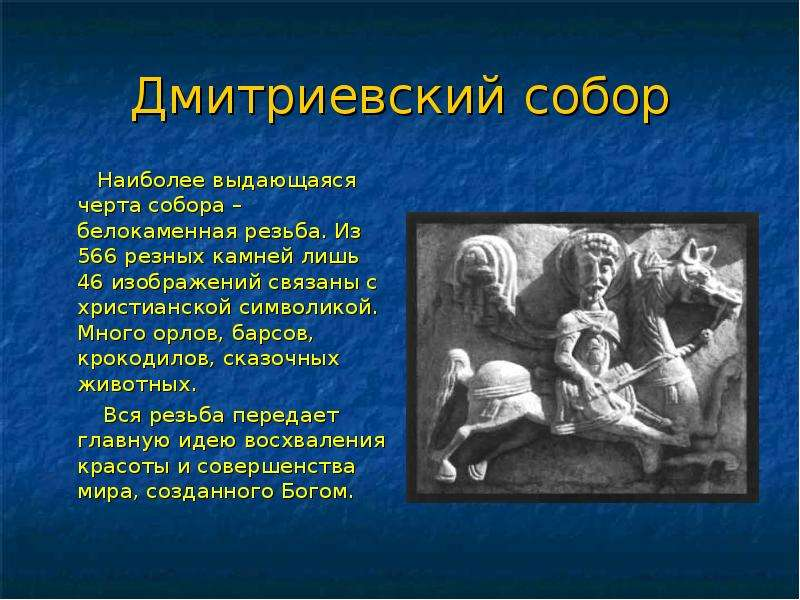 Дмитриевский собор Наиболее выдающаяся черта собора – белокаменная резьба. Из 566 резных камней лишь