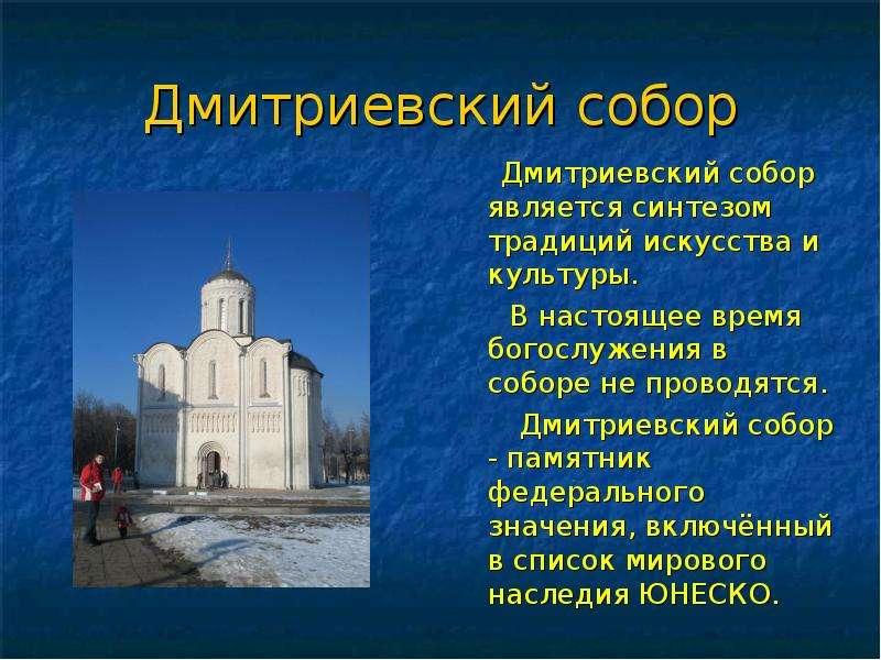 Дмитриевский собор Дмитриевский собор является синтезом традиций искусства и культуры. В настоящее в