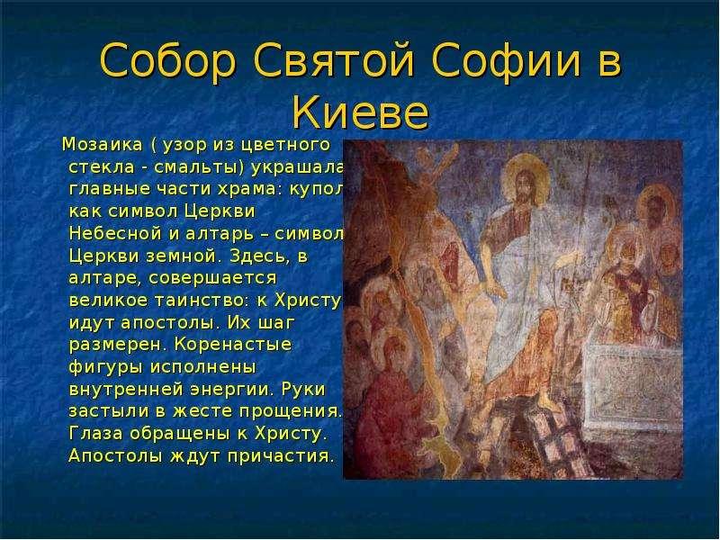 Собор Святой Софии в Киеве Мозаика ( узор из цветного стекла - смальты) украшала главные части храма