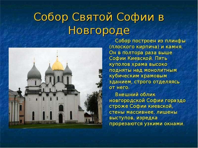 Собор Святой Софии в Новгороде Собор построен из плинфы (плоского кирпича) и камня. Он в полтора раз