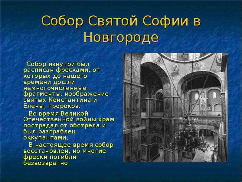 Собор Святой Софии в Новгороде Собор изнутри был расписан фресками, от которых до нашего времени дош