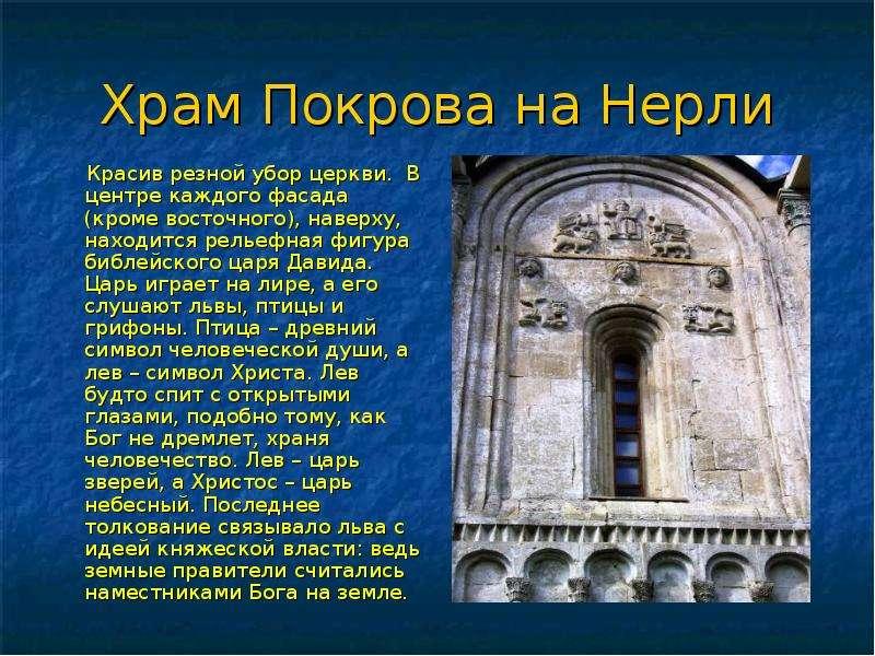 Храм Покрова на Нерли Красив резной убор церкви. В центре каждого фасада (кроме восточного), наверху