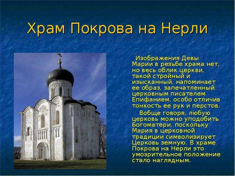 Храм Покрова на Нерли Изображения Девы Марии в резьбе храма нет, но весь облик церкви, такой стройны