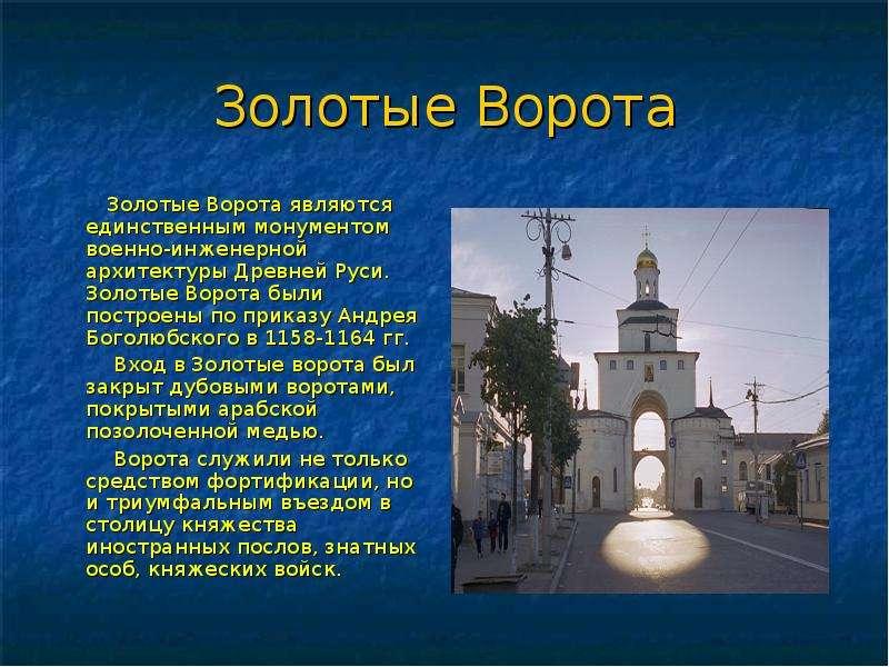 Золотые Ворота Золотые Ворота являются единственным монументом военно-инженерной архитектуры Древней