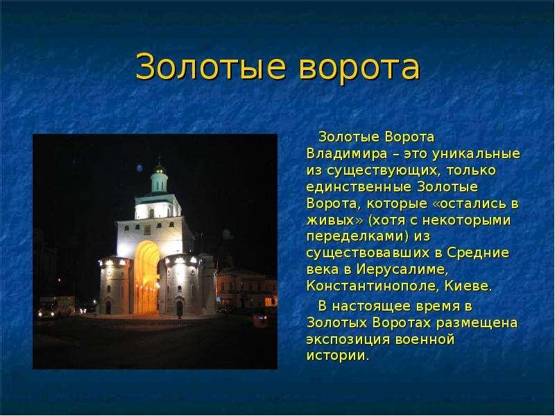 Золотые ворота Золотые Ворота Владимира – это уникальные из существующих, только единственные Золоты