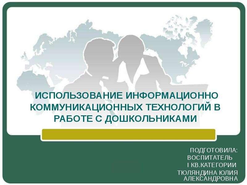 Презентация Использование ИКТ в работе с дошкольниками