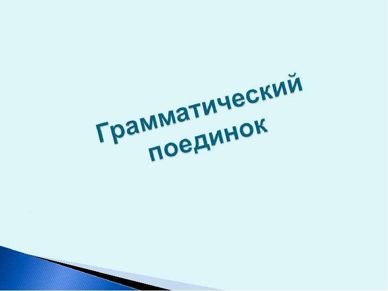 Повторение и обобщение знаний об односоставных предложениях, слайд 11