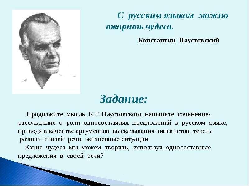 С русским языком можно творить чудеса. С русским языком можно творить чудеса. Константин Паустовский