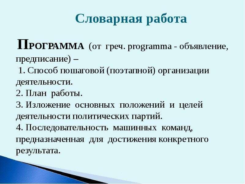 Повторение и обобщение знаний об односоставных предложениях, слайд 4