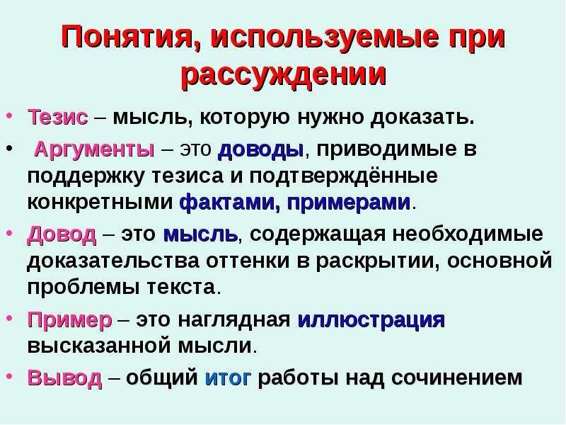 текст-рассуждение тезис аргументы вывод человек и природа реклама здесь рублей