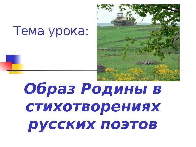 Презентация Образ Родины в стихотворениях русских поэтов