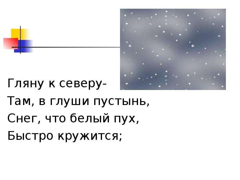 Гляну к северу- Гляну к северу- Там, в глуши пустынь, Снег, что белый пух, Быстро кружится;