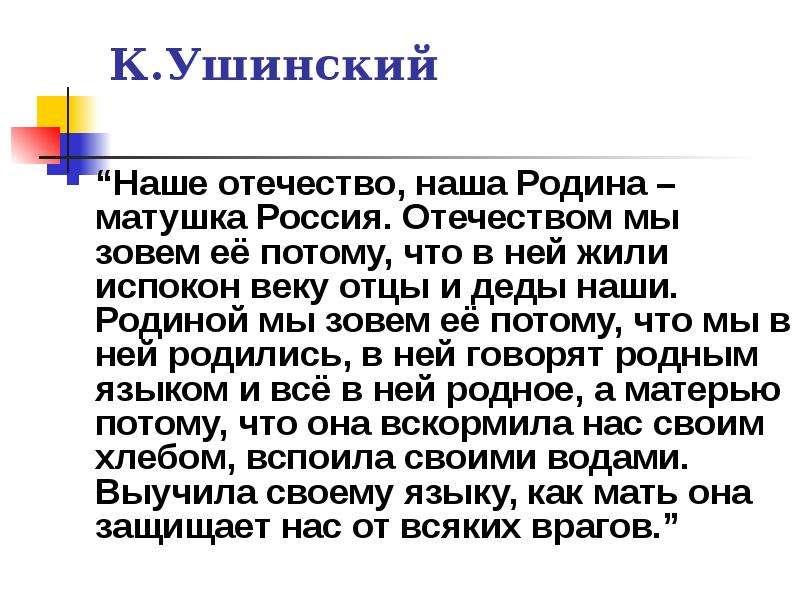 """К. Ушинский """"Наше отечество, наша Родина – матушка Россия. Отечеством мы зовем её потому, что в ней"""