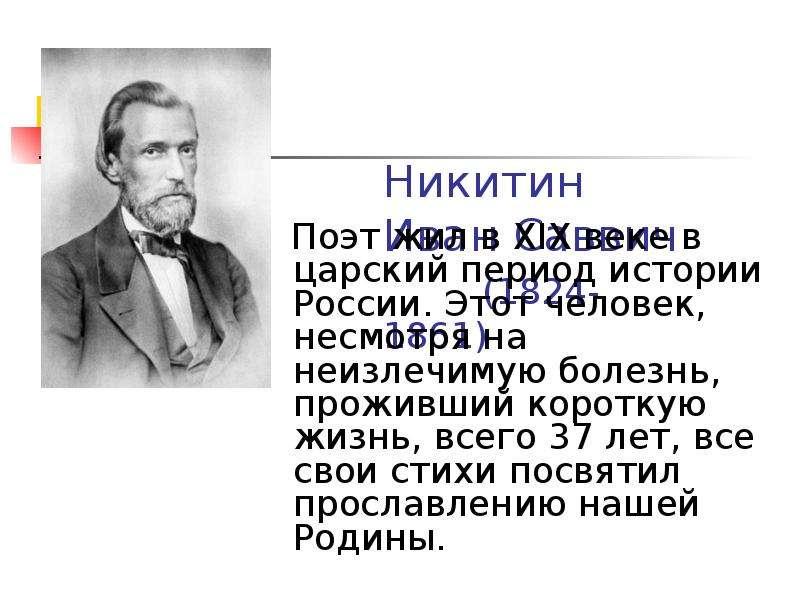 Никитин Иван Саввич (1824-1861) Поэт жил в XIX веке в царский период истории России. Этот человек, н