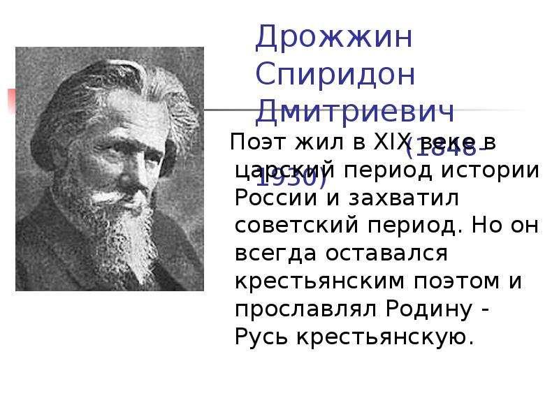 Дрожжин Спиридон Дмитриевич (1848-1930) Поэт жил в XIX веке в царский период истории России и захват