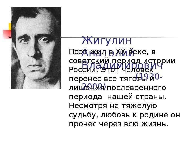 Жигулин Анатолий Владимирович (1930-2000) Поэт жил в XX веке, в советский период истории России. Это