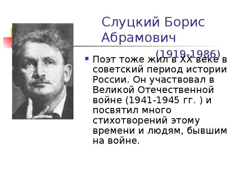 Слуцкий Борис Абрамович (1919-1986) Поэт тоже жил в XX веке в советский период истории России. Он уч