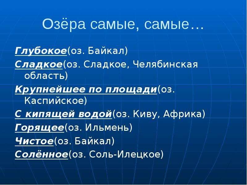 Озёра самые, самые… Глубокое(оз. Байкал) Сладкое(оз. Сладкое, Челябинская область) Крупнейшее по пло