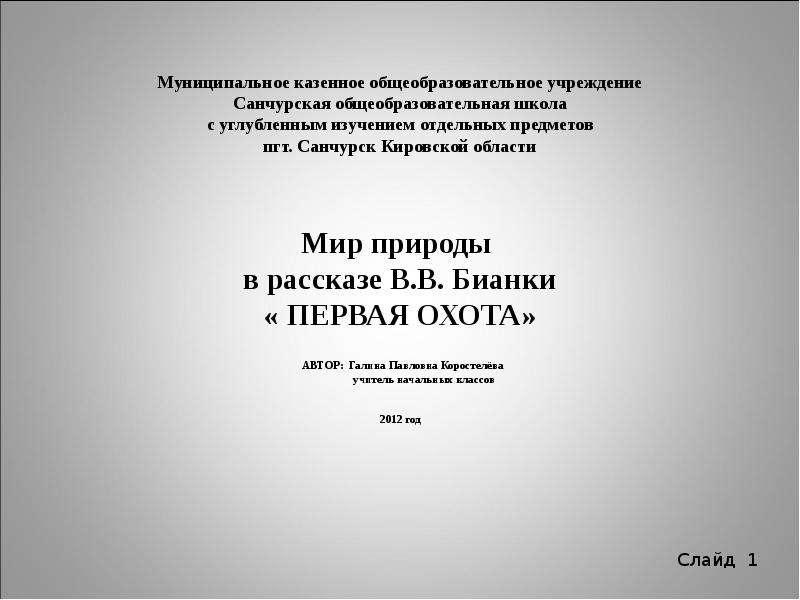 """Бианки """"Первая охота"""" (1 класс)"""