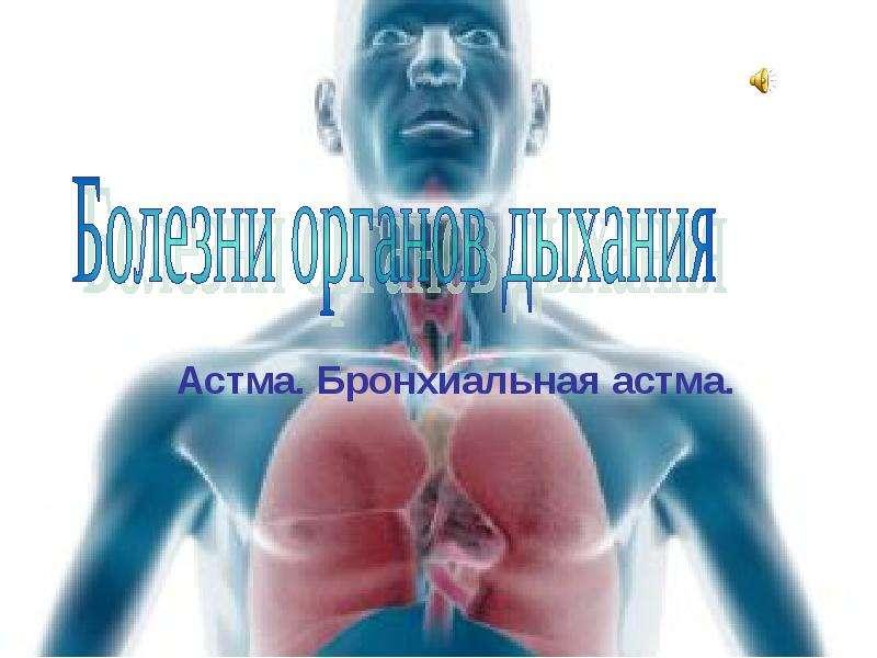 Презентация Астма. Бронхиальная астма