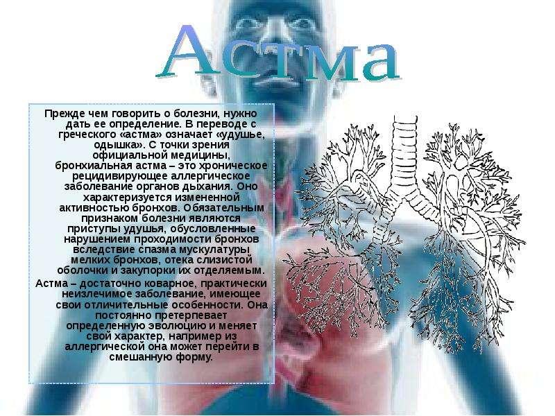 Прежде чем говорить о болезни, нужно дать ее определение. В переводе с греческого «астма» означает «