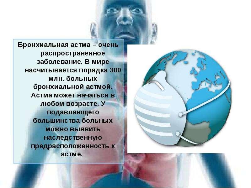 Бронхиальная астма – очень распространенное заболевание. В мире насчитывается порядка 300 млн. больн