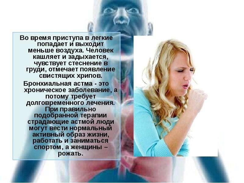 Во время приступа в легкие попадает и выходит меньше воздуха. Человек кашляет и задыхается, чувствуе