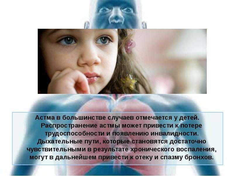 Астма в большинстве случаев отмечается у детей. Распространение астмы может привести к потере трудос