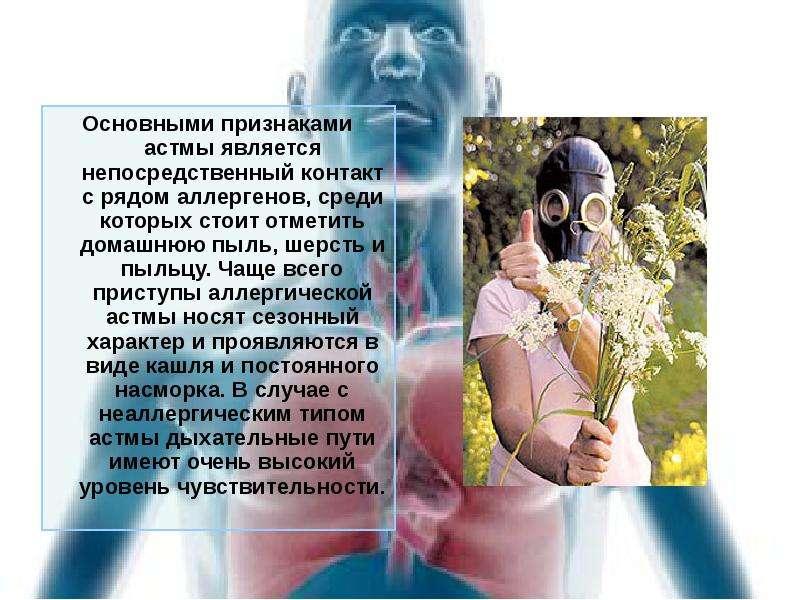 Основными признаками астмы является непосредственный контакт с рядом аллергенов, среди которых стоит