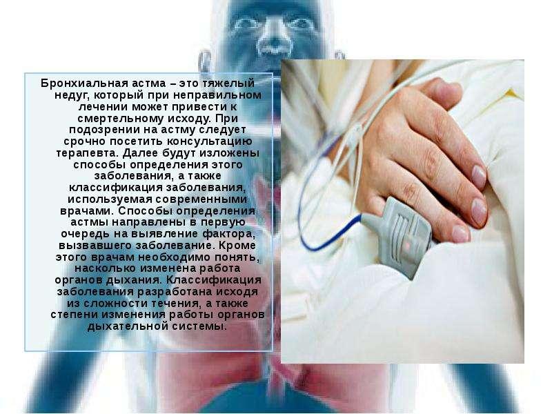 Бронхиальная астма – это тяжелый недуг, который при неправильном лечении может привести к смертельно