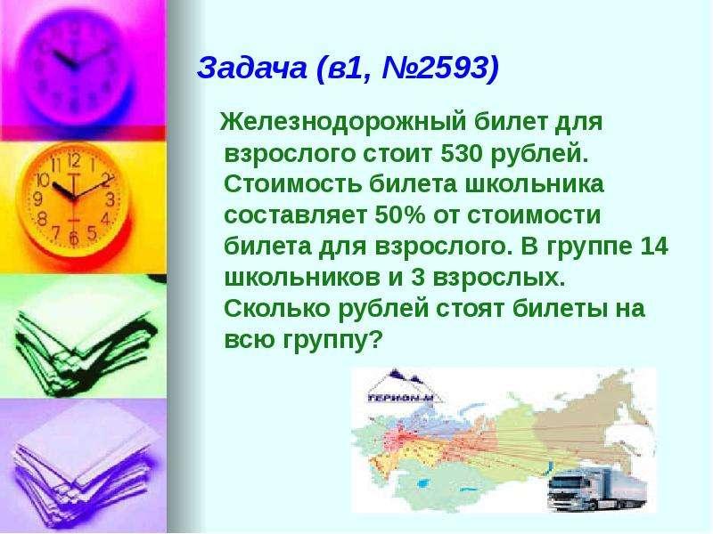 Задача (в1, №2593) Железнодорожный билет для взрослого стоит 530 рублей. Стоимость билета школьника