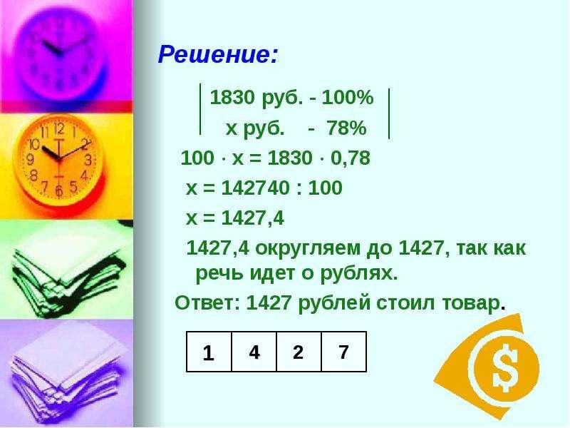 Решение: 1830 руб. - 100% х руб. - 78% 100  х = 1830  0,78 х = 142740 : 100 х = 1427,4 1427,4 окру