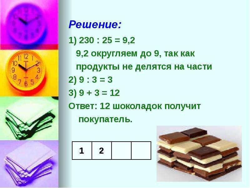Решение: 1) 230 : 25 = 9,2 9,2 округляем до 9, так как продукты не делятся на части 2) 9 : 3 = 3 3)