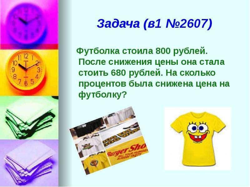 Задача (в1 №2607) Футболка стоила 800 рублей. После снижения цены она стала стоить 680 рублей. На ск