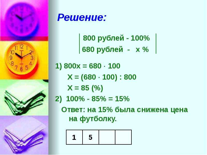 Решение: 800 рублей - 100% 680 рублей - х % 1) 800х = 680  100 Х = (680  100) : 800 Х = 85 (%) 2)