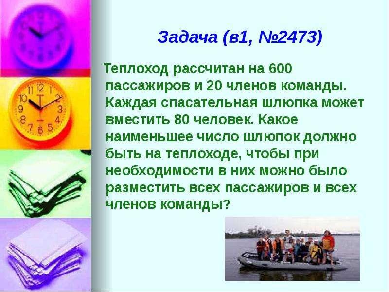 Задача (в1, №2473) Теплоход рассчитан на 600 пассажиров и 20 членов команды. Каждая спасательная шлю