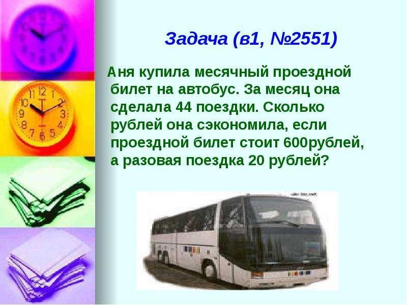 Задача (в1, №2551) Аня купила месячный проездной билет на автобус. За месяц она сделала 44 поездки.